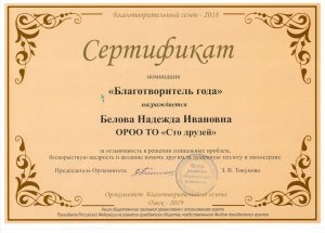 Сертификат СД